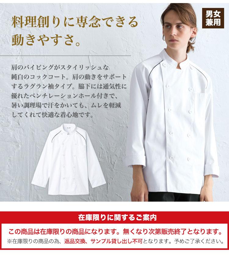 調理場で動きやすいラグラン袖タイプの長袖コックコート