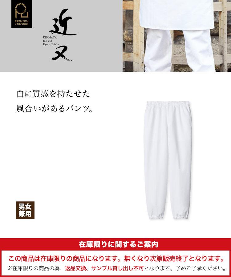 白に質感を持たせた風合いがあるパンツ。