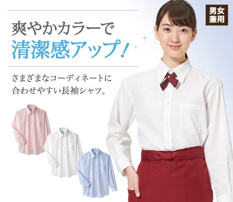 大人気の激安長袖シャツ!飲食店のユニフォームや、サークル等各種イベント衣装に最適!