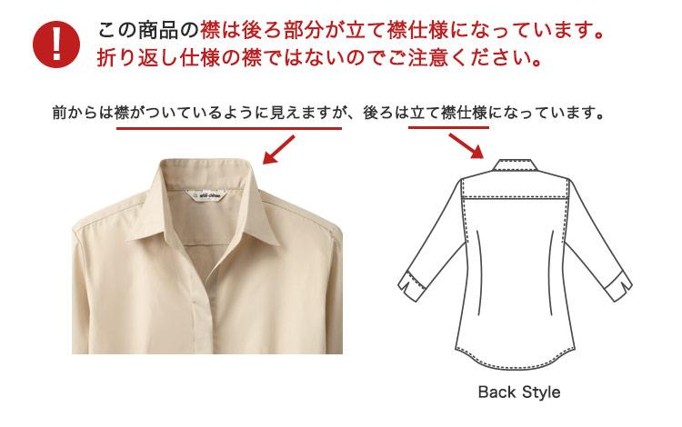 この商品の襟は後ろ部分が立て襟仕様になっています。折り返し仕様の襟ではありません。