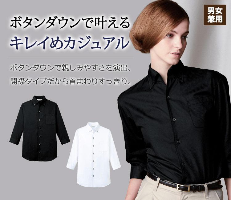 カジュアルさと清潔感をもつ開襟ボタンダウンシャツ