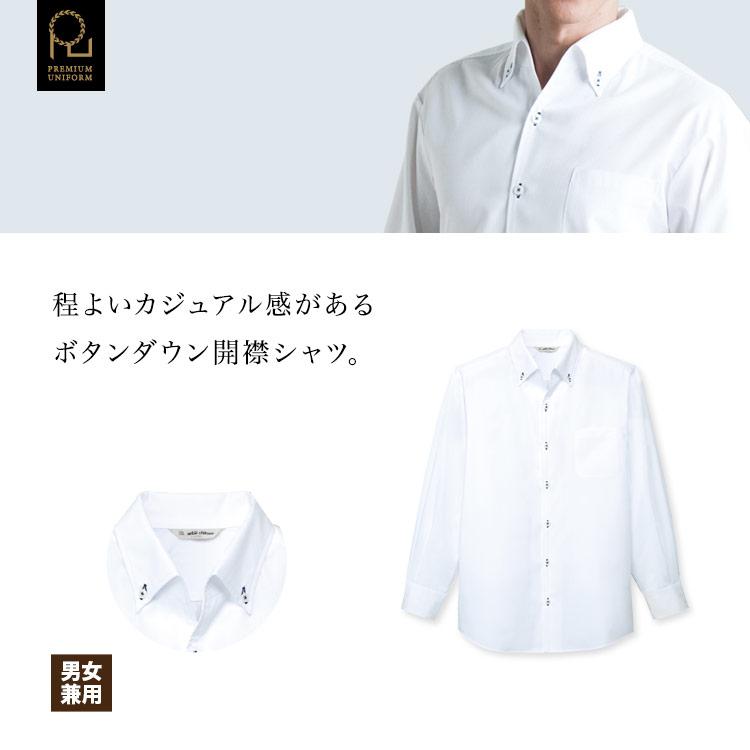 程よくカジュアル感のある ボタンダウン開襟シャツ。