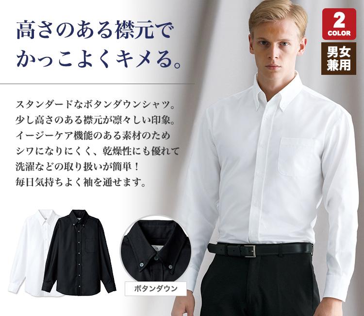 家で洗えるボタンダウンシャツ(31EP8059)
