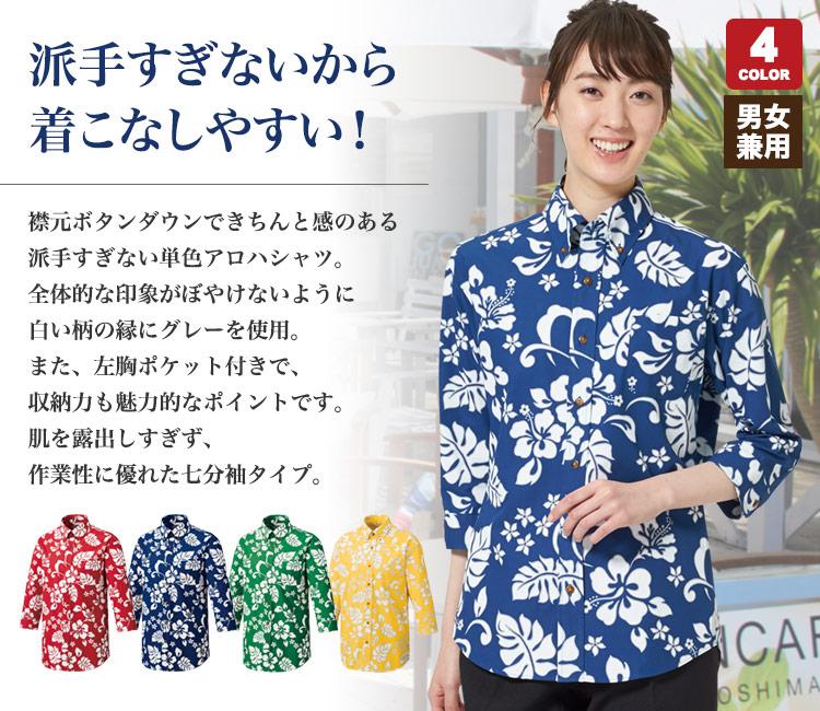 七分袖アロハシャツ