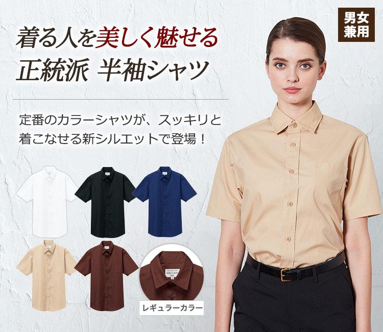 定番のカラーシャツが、スッキリときれいに着こなせる新しいシルエットで登場!正統派半袖シャツ。
