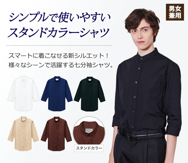 新シルエットでスタイルアップ!首元すっきりと洗練された印象を与え、シンプルで使いやすい七分袖スタンドカラーシャツ。