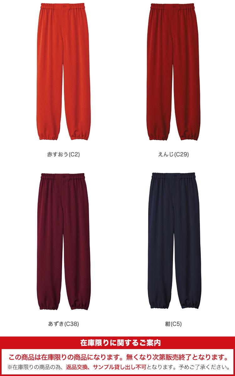 和風パンツ(31-K8408)のカラーバリエーション画像