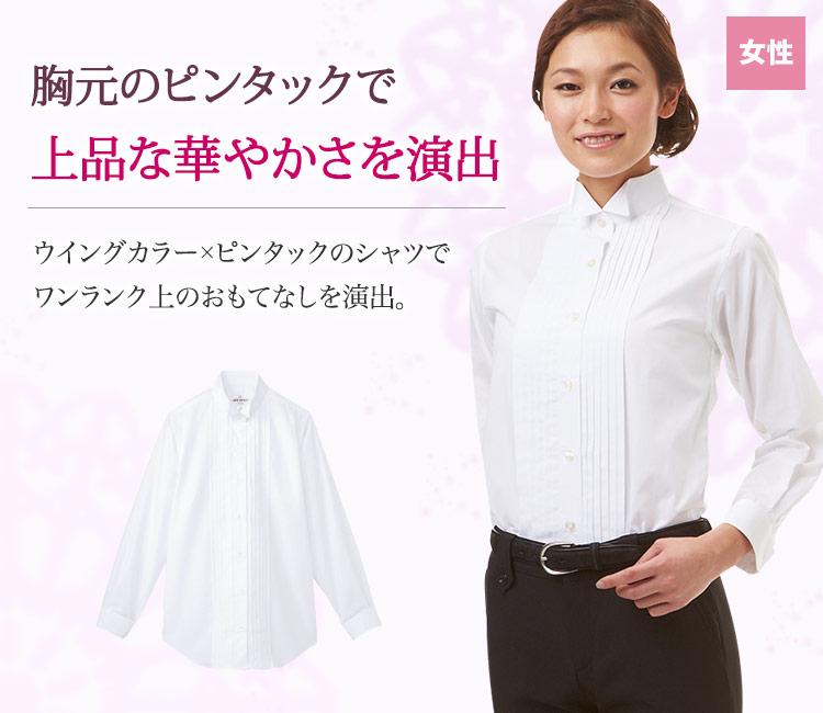 ピンタックの胸元で華やかな演出。上品なウイングカラーシャツ。