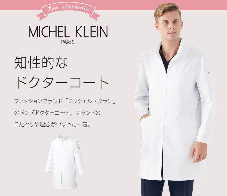 ミッシェル・クラン(MICHEL KLEIN)メンズジャケット31-mk0013メイン画像