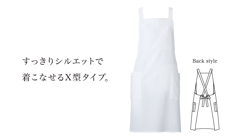 プレミアム胸当てエプロン[X型](31-t8090)