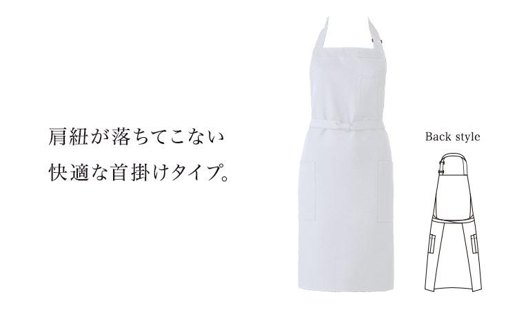 プレミアム胸当てエプロン[首掛け型](31-t8091)