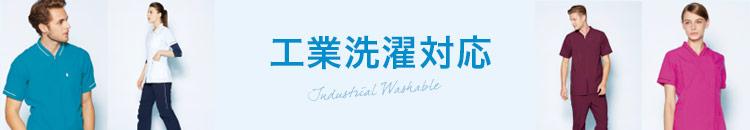 医療ユニフォーム工業洗濯対応
