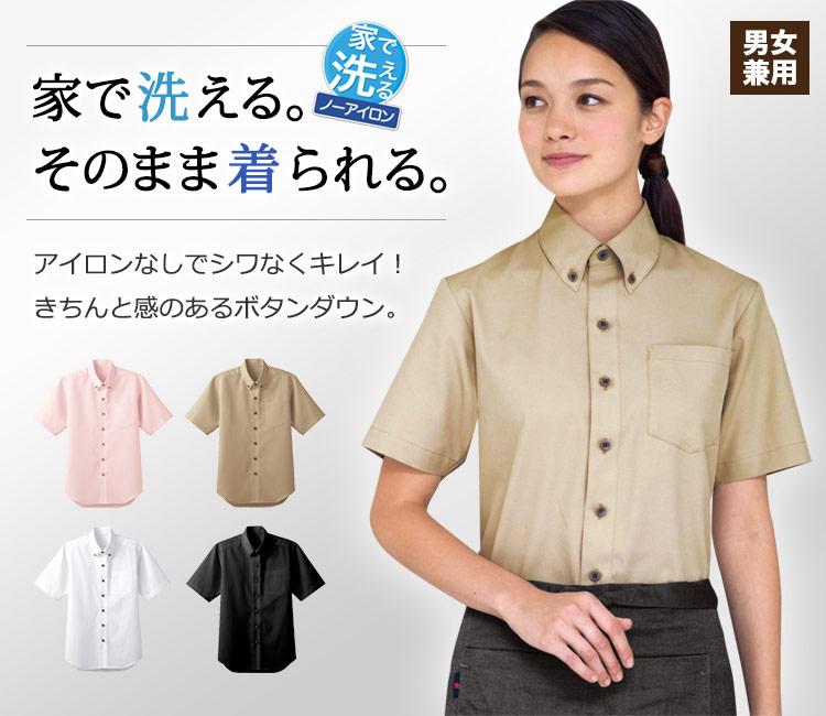 家で洗える。そのまま着られる。半袖ボタンダウンシャツ