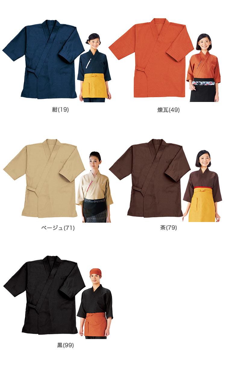 作務衣(風格子)(32-41305)のカラバリ画像