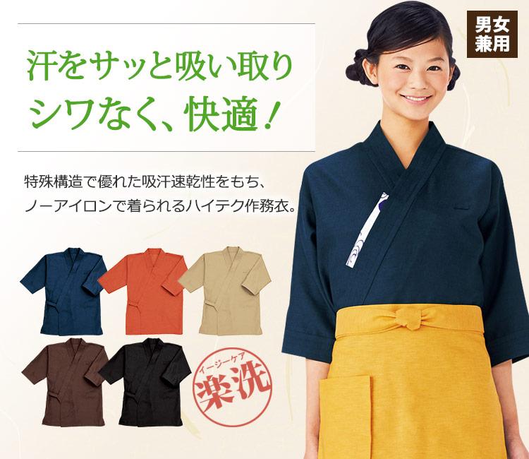シワになりにくく、軽さと通気性抜群!イージーケアで人気の作務衣。