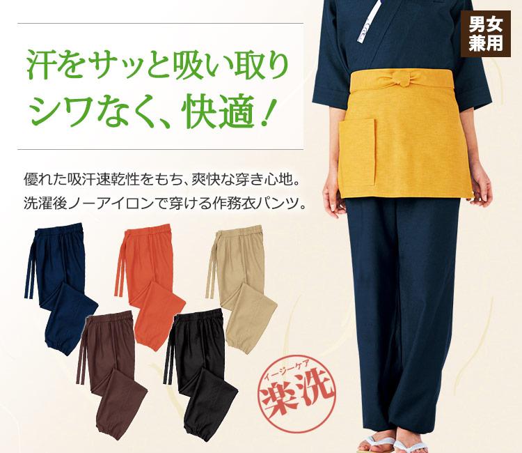 優れた軽さと通気性をもち、いつでも爽快な穿き心地!シワになりにくく、イージーケアで人気の作務衣パンツ。