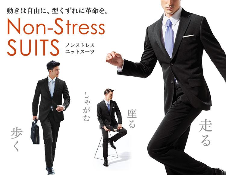 動きは自由に、型くずれに革命を。ボンユニのノンストレスニットスーツ