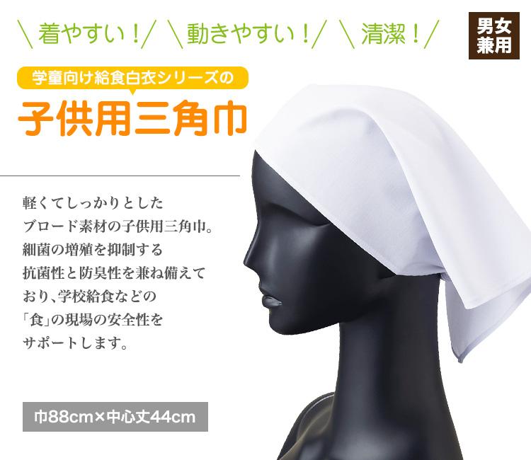 学童向け給食白衣シリーズの子供用三角巾