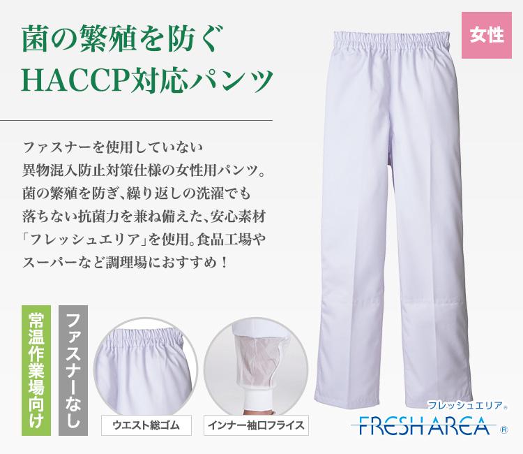 常温作業場向け!HACCP(ハサップ)仕様の女性用パンツ