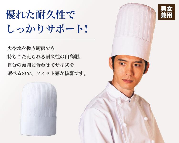 耐久性のある綿100%素材の高さ24cm山高帽