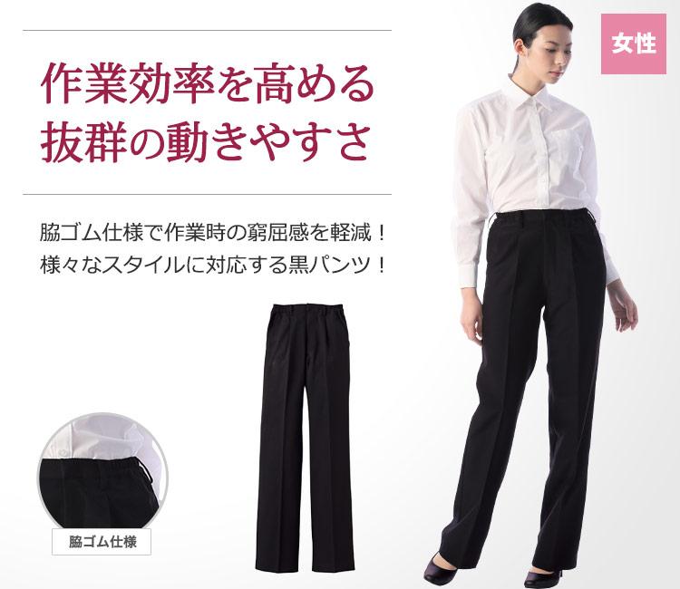 脇ゴム仕様で作業時の窮屈さを軽減!作業効率を高める、動きやすさ抜群のレディース黒パンツ