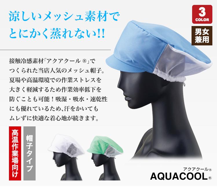 メッシュ素材で蒸れにくい衛生帽子