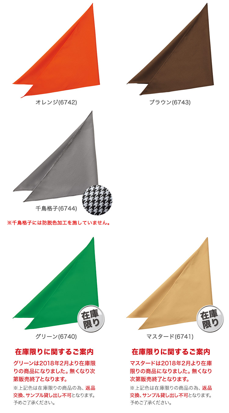 三角巾33-EA6740(6741 6742 6743 6744)のカラーバリエーション