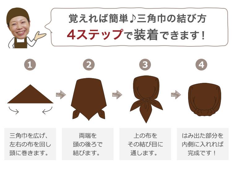 三角巾33-EA6740(6741 6742 6743 6744)の着用方法