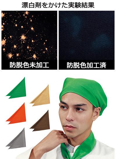 三角巾33-EA6740(6741 6742 6743 6744)の魅力