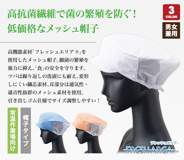 高抗菌繊維で菌の繁殖を防ぐ!メッシュ帽子
