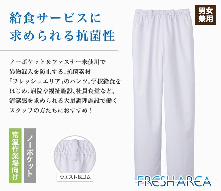 給食サービス向け男女兼用パンツ(33-fh1100)