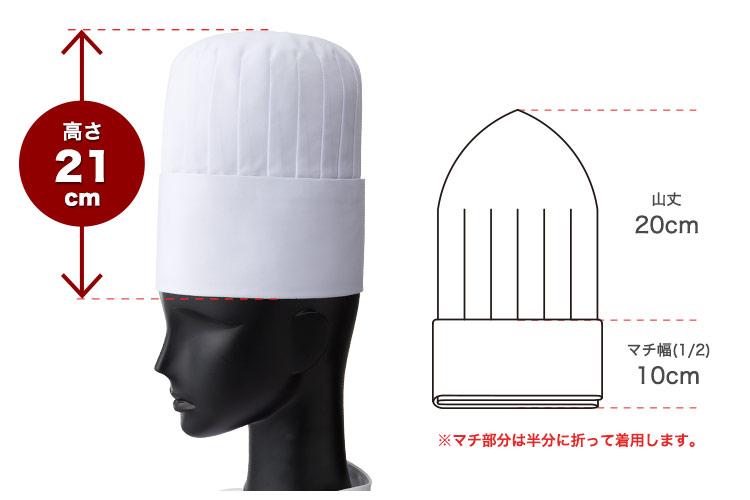 フレッシュエリア加工を施したコック帽の詳細