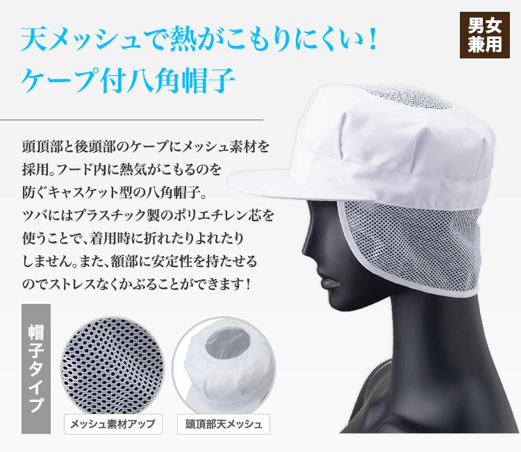 キャスケット型の八角帽子