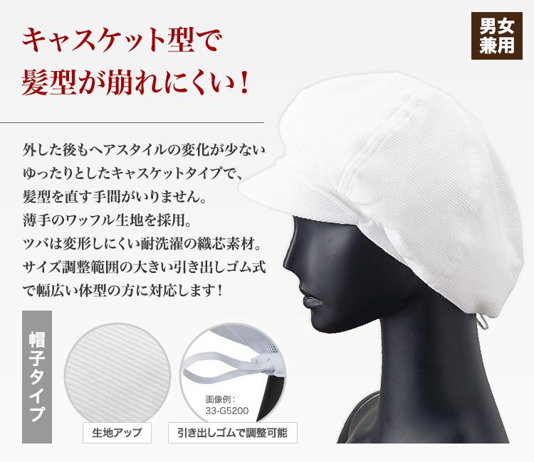 髪型が崩れにくいキャスケットタイプの衛生帽子