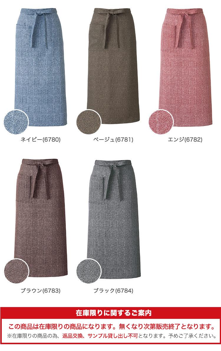 ロング丈エプロン 33-JA6780(6781 6782 6783 6784)カラーバリエーション画像
