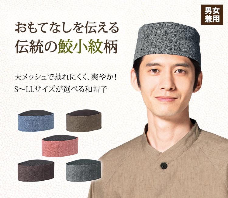 おもてなしを伝える伝統の鮫小紋柄の和帽子