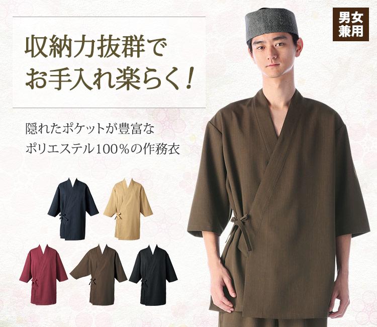 収納力抜群でお手入れ簡単な作務衣上衣