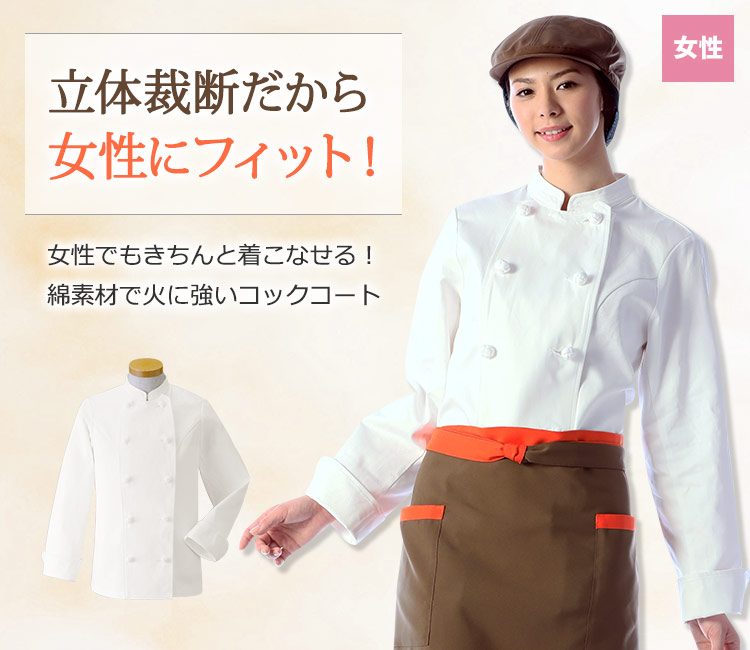立体裁断で女性の体にフィットする女性用コックコート