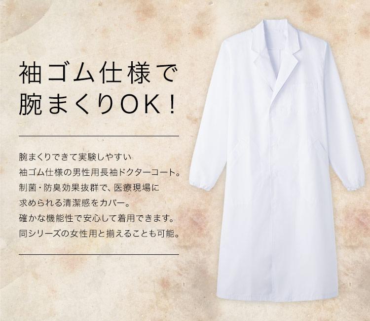 男性用長袖コート33-mr210メイン画像