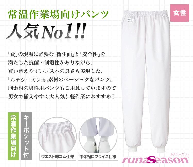 常温作業場向け人気No1の女性用ホッピングパンツ