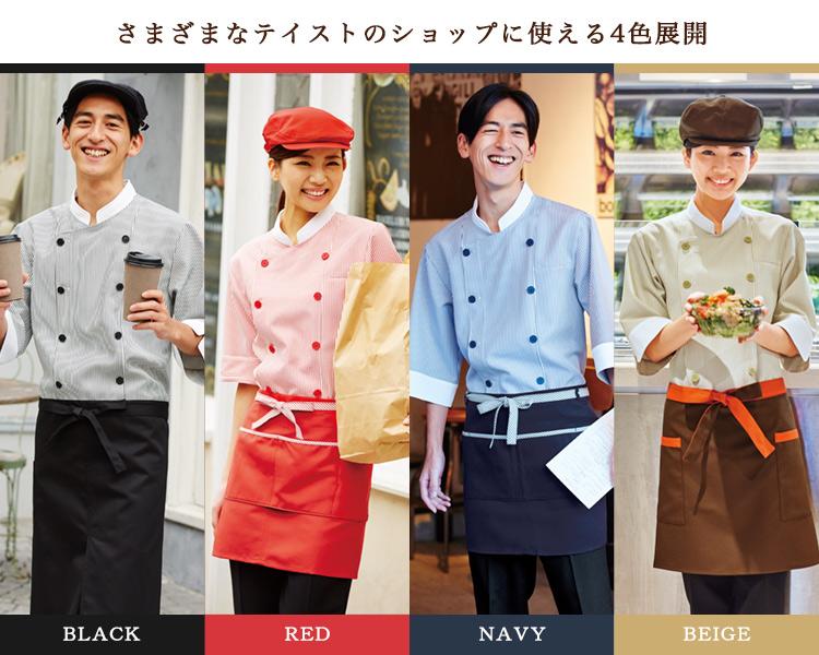 さまざまなテイストのショップに使える4色展開