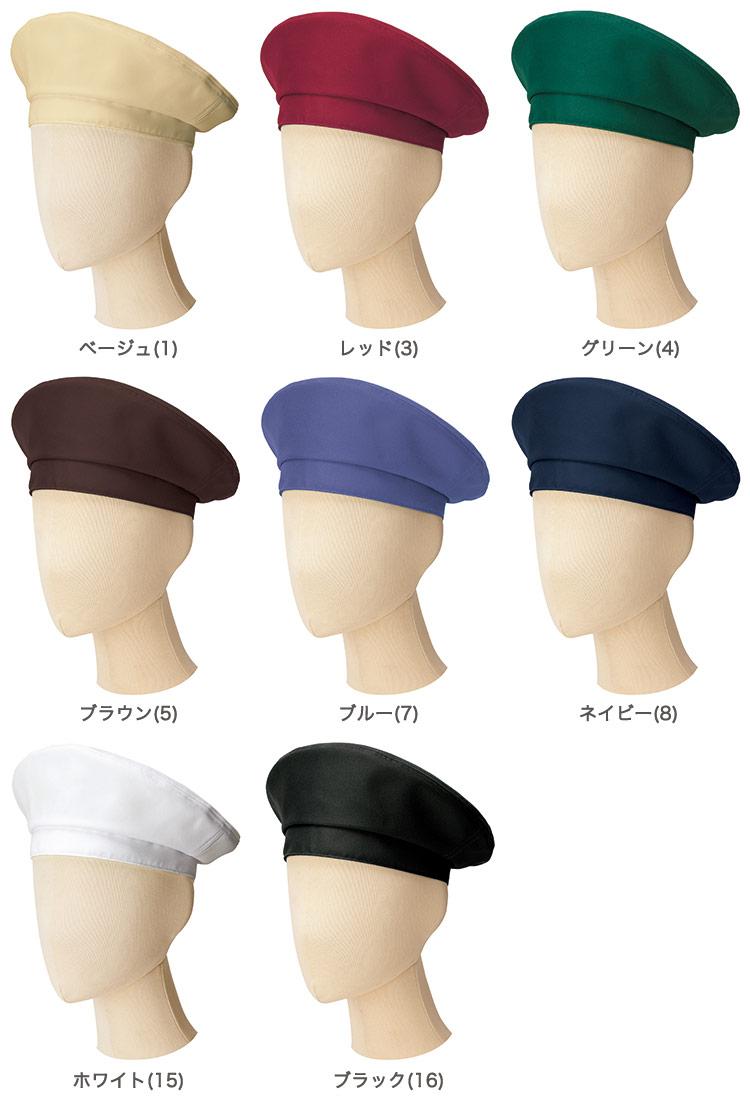 ベレー帽(34-fa9673)のカラーバリエーション画像