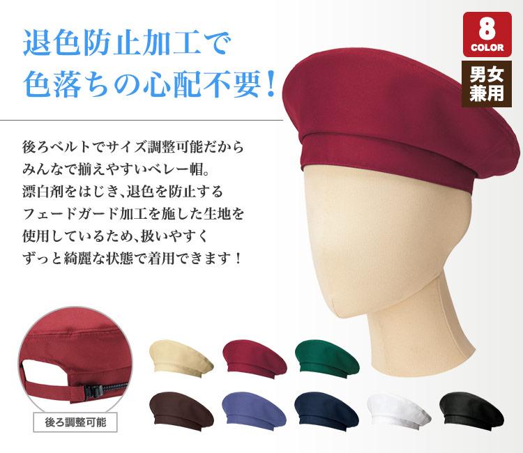 色あせしないベレー帽(34-fa9673)