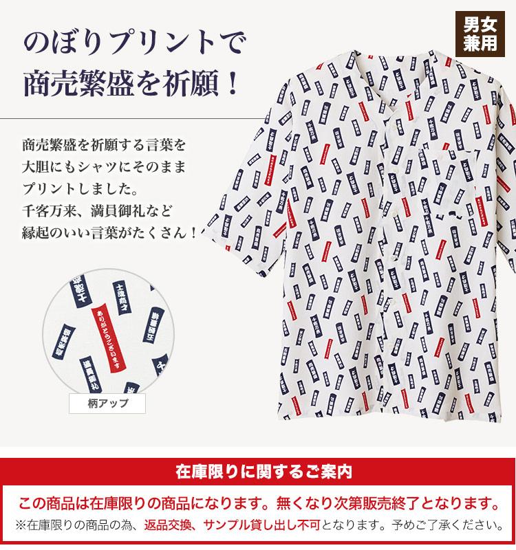 縁起物柄の和風シャツ(34-FB4538U)