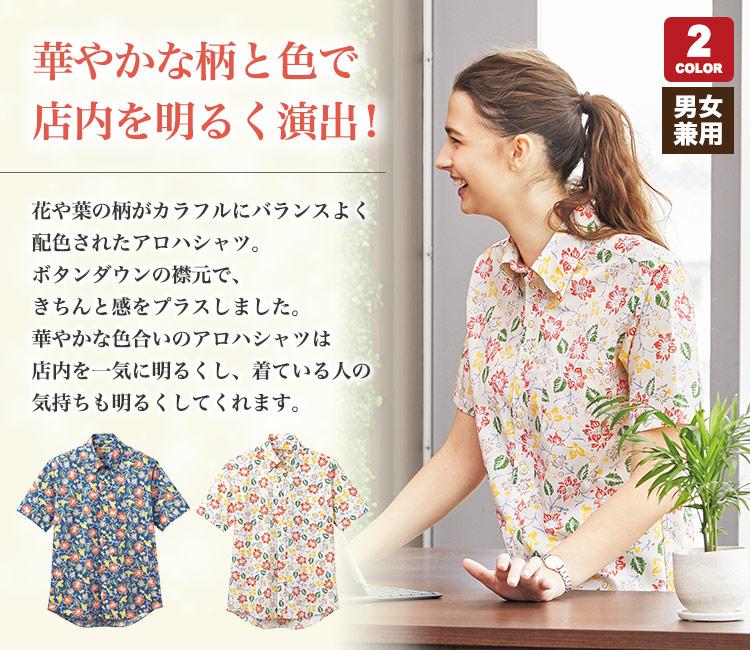 華やかな花柄のカラフルアロハシャツ(34-FB4540U)