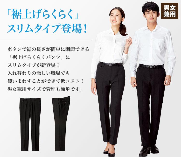 裾上げがワンタッチで簡単にできる!人気の裾上げパンツにスリムタイプが登場