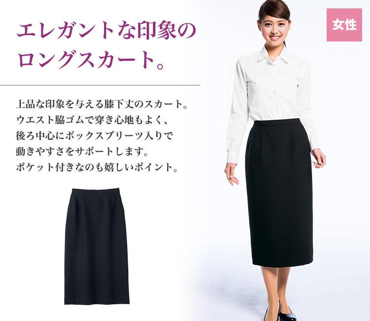 上品な膝丈のロングスカート(34-FS2010L)