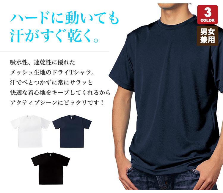 吸水性、速乾性に優れたメッシュ生地のドライTシャツ(34-ms1136)
