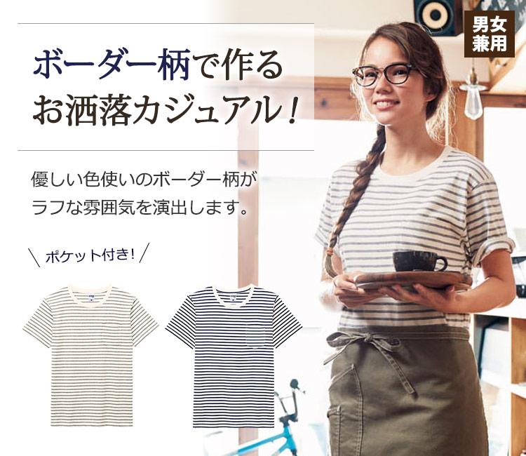 カジュアルでおしゃれな雰囲気のポケット付きボーダーTシャツ