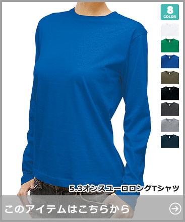 5.3オンス ユーロロングTシャツ(34-MS1605)